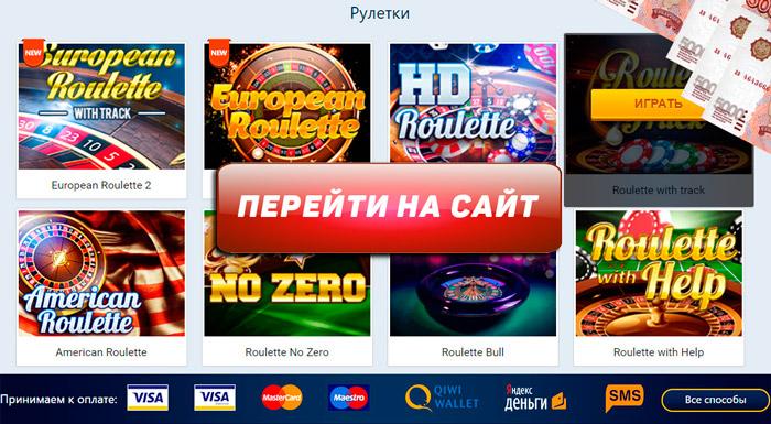 Игры играть сичяс бесплатно в автомате рулетку