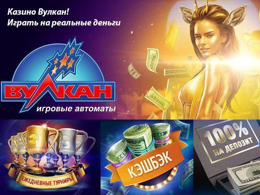 Казино вулкан на реальные деньги для телефона online casino in pa