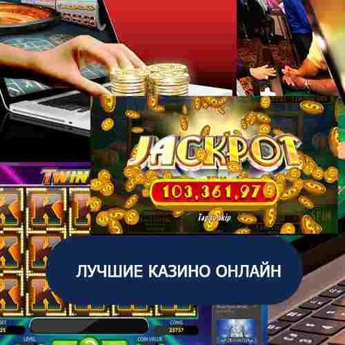 Джекпот игровой клуб игровые автоматы джекпот казино играть бесплатно и без любовь успенская гусарская рулетка слушать онлайн